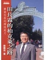 二手書博民逛書店 《田長霖的柏克萊之路—華裔校長的輝煌歲月》 R2Y ISBN:9576213886│劉曉莉