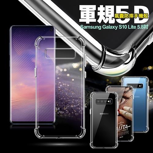 AISURE for 三星 Samsung Galaxy S10E 5.8吋 軍規5D氣囊防摔手機殼