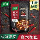 【康寶】麻辣鴨血火鍋湯底 750g