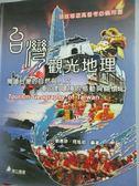 【書寶二手書T1/大學社科_XFI】台灣觀光地理:閱讀台灣的自然與人文牽引對環境的感動與關懷3/e