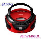 SAMPO  聲寶手提USB/CD/SD音響 AK-W1402UL ◆可播放CD/USB/SD/收音機功能