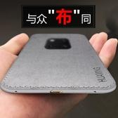 手機殼 華為mate20手機殼mate20pro男個性潮牌2020新款布紋軟殼mate20x保護套
