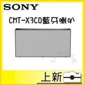 SONY CMT-X3CD 藍牙喇叭 CD 撥放器 迷您音響 藍芽 / NFC 一觸即聽 高音質 X3CD CD音響