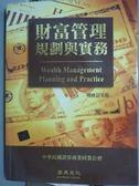【書寶二手書T1/大學商學_PFJ】財富管理規劃與實務_陳惠美_5/e