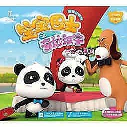 簡體書-十日到貨 R3Y【寶寶巴士之奇妙漢字圖畫故事書:奇妙玩具店+娜娜不見了+我是竹林