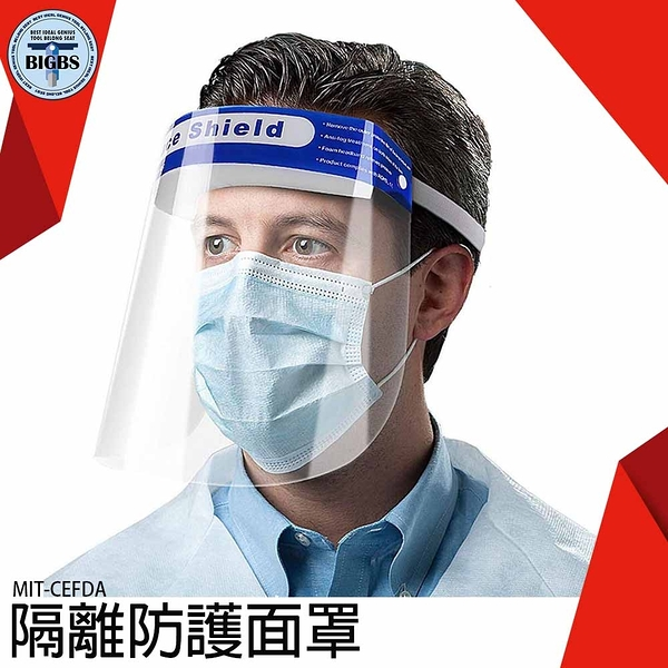 全臉防護面罩 配戴舒適 高透光材質 防霧防噴濺 MIT-CEFDA 一體式防護面罩 護目鏡