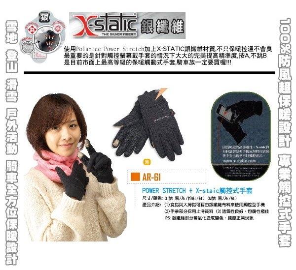 [SNOW TRAVEL] AR-61 史上最強觸控式保暖手套SNOWTRAVEL X-STATIC銀纖維保暖觸控手套(黑色)