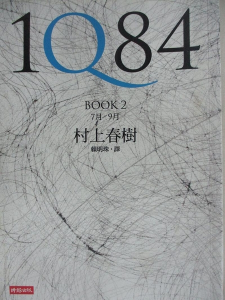 【書寶二手書T1/翻譯小說_A8C】1Q84 Book2_村上春樹