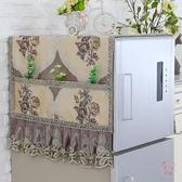 冰箱防塵罩冰箱蓋布墊子雙開門對單開門冰箱罩防塵罩防塵布洗衣機蓋巾蕾絲 1件免運