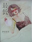【書寶二手書T5/翻譯小說_GOL】最低。_紗倉真菜