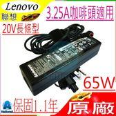 Lenovo 20V,3.25A,65W 充電器(原廠)- U330,U350,U450,U550P,Y310,Y330,Y410,Y430,Y650,Y510,Y710,Y730