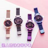 ins網紅抖音同款女星空手錶磁鐵錶帶懶人潮流ulzzang學生韓版簡約 初見居家