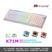 IRocks i-Rocks 艾芮克 K71M 白色 RGB背光機械式鍵盤 [富廉網]