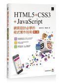 (二手書)網頁設計必學的程式實作技術:HTML5+CSS3+JavaScript(第二版)