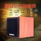 筆記本臺式機電腦單個箱體一體木質重低音USB小音箱手機迷你音響 好再來小屋