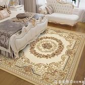 歐式客廳地毯茶幾毯加厚奢華美式沙發家用地墊臥室墊房間床邊墊子NMS【美眉新品】