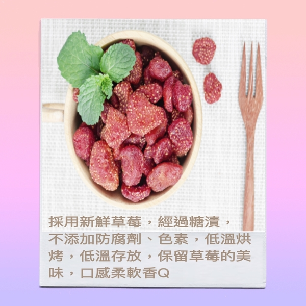 苗栗大湖草苺乾/120g /2袋~買1送1