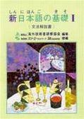 (二手書)新日本語的基礎I 文法解說書