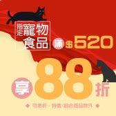 【寵物】滿520享88折