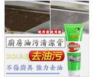 廚房油污清潔膏 清潔神器 美容 去漬膏 去除 污漬 清潔膏 炒菜 油煙 蠟筆 痕跡 去污劑 立可白 地磚