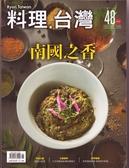 料理.台灣 11-12月號/2019 第48期