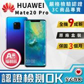 【A級福利品】HUAWEI P20 PRO 6G/128G 原廠盒 徠卡三鏡頭!!