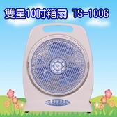 ^聖家^TS-1006 雙星牌10吋手提箱扇