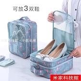 鞋子收納袋 鞋袋鞋子收納袋雙層三位靴罩防水防塵防潮旅行手提可套拉桿箱鞋罩 米家