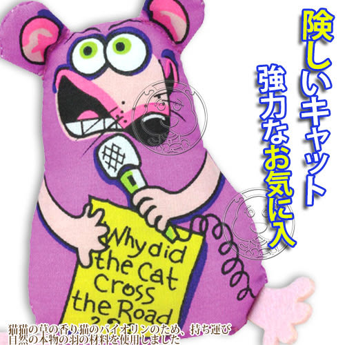 【培菓平價寵物網】 美國petstages》書呆鼠|貓草蟲|大嘴鳥|搶麥鼠貓草玩具/個