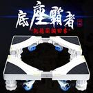 洗衣底座托架不銹鋼滾筒鬆下行動加高冰箱XW
