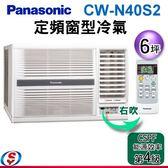 【信源】6坪〞【Panasonic國際牌定頻窗型冷氣】《CW-N40S2/CW-N40SL2》(含標準安裝)