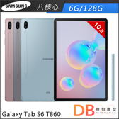 Samsung Galaxy Tab S6 10.5 Wi-Fi T860 八核 64G(六期零利率)-送原廠皮套+保貼+64G SD+護足霜
