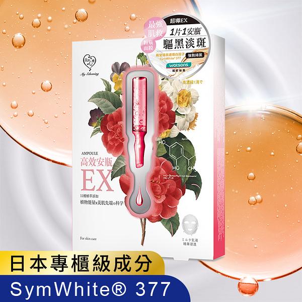 我的心機-高效安瓶EX淨白淡斑面膜(4入)