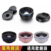 通用鏡頭 廣角鏡頭 手機鏡頭 鏡頭 特效鏡頭 玫瑰金 廣角鏡頭 手機專用 夾式