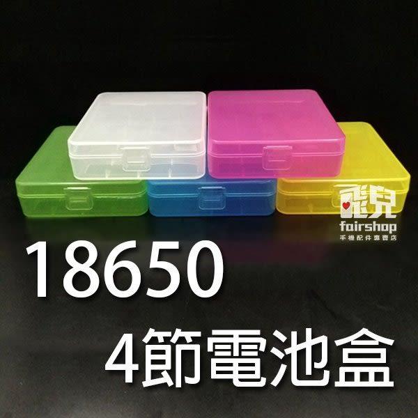 【妃凡】18650 四節 電池盒 鋰電池 收納盒 保護盒 環保料 附掛勾 防滑 防磨 四節電池盒 B1.2-1 199