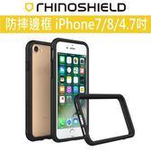 MJ3C【犀牛盾】iPhone7/iPhone8 (4.7吋) 防摔邊框殼 CrashGuard 2.0
