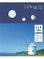 二手書博民逛書店《四國小伴旅:co-Trip日本系列(12)》 R2Y ISBN:9865903423