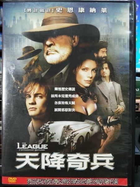 挖寶二手片-H03-041-正版DVD-電影【天降奇兵】-史恩康納萊 尚恩衛斯特 史都華唐森(直購價)海報是