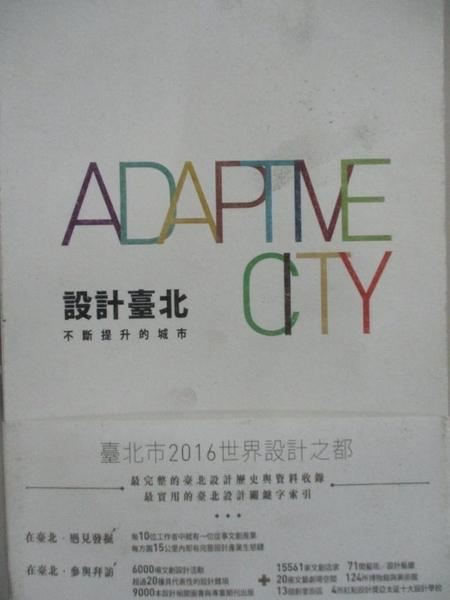 【書寶二手書T8/廣告_KFB】ADAPTIVE CITY 設計臺北_臺北市政府文化局