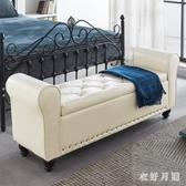 現代簡約床尾凳家用臥室收納凳多功能小沙發凳歐式客廳換鞋凳儲物 DR27129【衣好月圓】