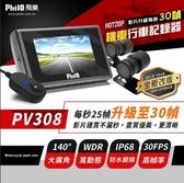 飛樂 PV308 720P雙鏡機車紀錄器 +16G