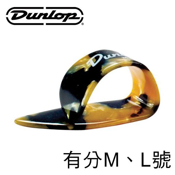 【小叮噹的店】全新 公司貨JIM DUNLOP 9215R / 9216R 琥珀貝殼紋 拇指彈片/ 拇指PICK