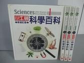 【書寶二手書T4/科學_PKW】小牛頓科學百科_1~4冊合售