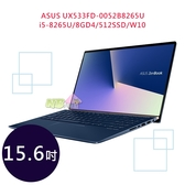 ASUS UX533FD-0052B8265U 15.6吋 ◤限量送小布智慧音箱AI800M PRO五豪禮◢ 筆電 (i5-8265U/8GD4/512SSD/W10)