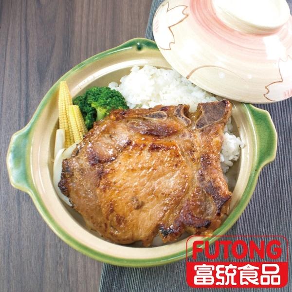 【富統食品】丁骨大豬排 200G/包《07/31-09/01同品項買五送一》
