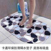 地墊浴室防滑墊衛浴洗澡卡通腳墊廁所衛生間防滑墊子 俏腳丫