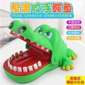 鱷魚玩具咬手指大號親子玩具兒童早教整蠱創意好玩的禮物咬手鱷魚  米蘭shoe