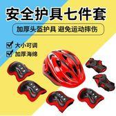 輪滑兒童護具套裝防摔自行車安全帽滑板旱冰溜冰運動護膝護手頭盔