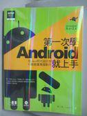 【書寶二手書T1/電腦_QER】第一次學Android 就上手-從Java程式設計到行動裝置專題製作_附光碟