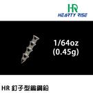 漁拓釣具 HR NAIL SINKER 0.45g [釘子型鎢鋼鉛]